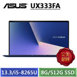 ASUS UX333FA-0082B8265U 皇家藍 (i5-8265U/13.3吋FHD/8G/512G SSD/W10)