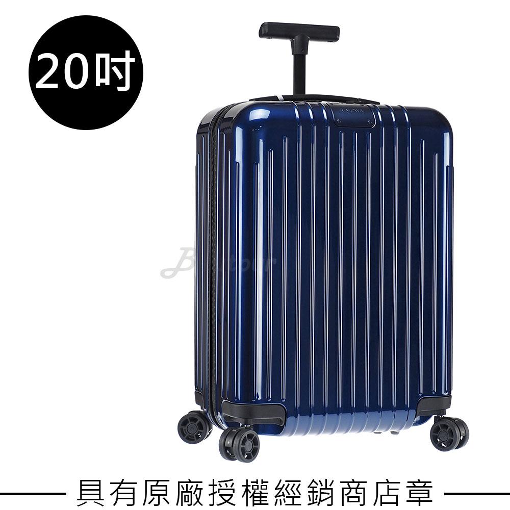 【RIMOWA】Essential Lite Cabin S 20吋登機箱 (亮藍色)