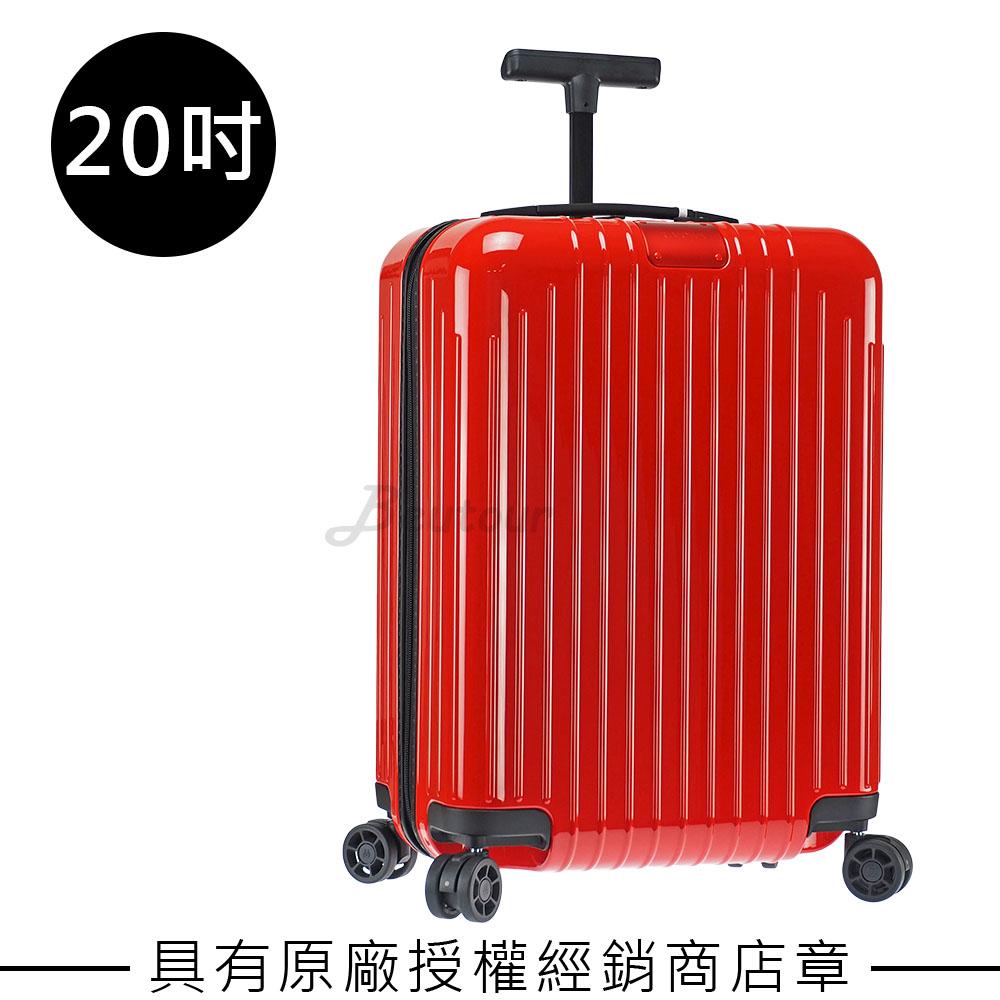 【RIMOWA】Essential Lite Cabin S 20吋登機箱 (亮紅色)