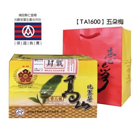 喝茶閒閒 清香烏龍 五朶梅比賽茶