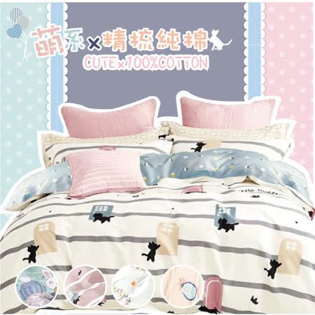 ARTIS 純棉床包枕套組