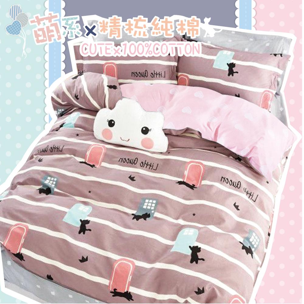 【ARTIS】台灣製100%極致純棉-床包薄被套組-可愛貓咪系列【合版EB/EC】(雙人/加大任選)