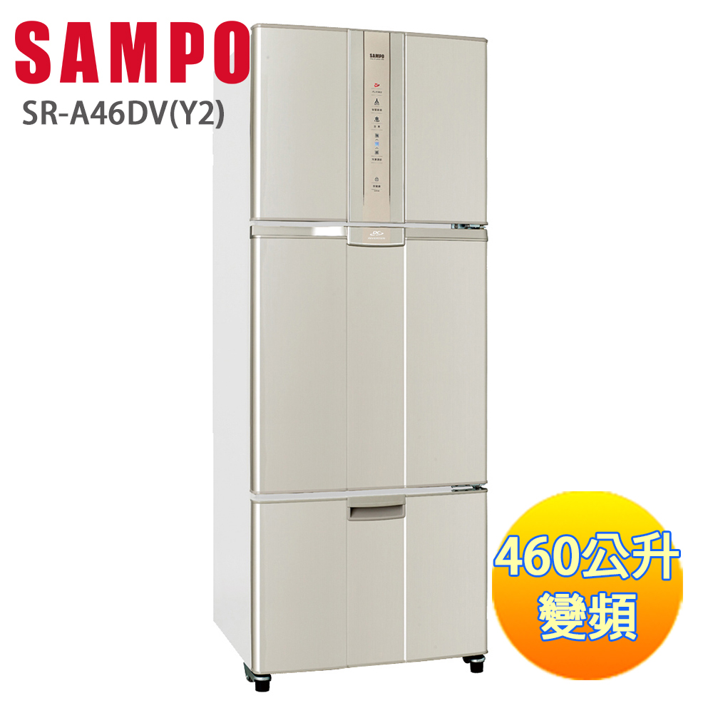 【SAMPO聲寶】455公升AIE超智慧節能變頻三門冰箱 SR-A46DV(Y2)炫麥金