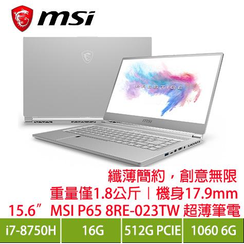 MSI P65 8RE-023TW 超薄新世代筆電/i7-8750H/GTX1060 6G/16G/512G PCIe/15.6吋 FHD/W10/白色背光鍵盤