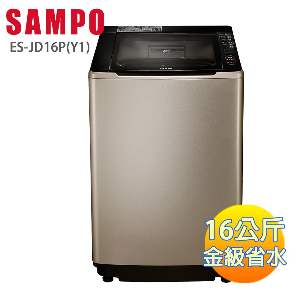 SAMPO 聲寶16公斤 AIE智慧洗淨變頻洗衣機 ES-JD16P(Y1)-全新福利品