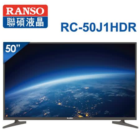 RANSO聯碩 50吋 4K HDR聯網液晶顯示器