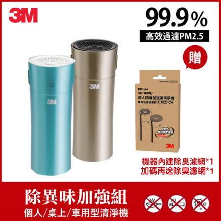 3M 淨呼吸個人隨身型 空氣清淨機(兩色可選)