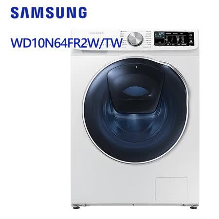 Samsung三星 10kg 潔徑門 滾筒洗脫烘
