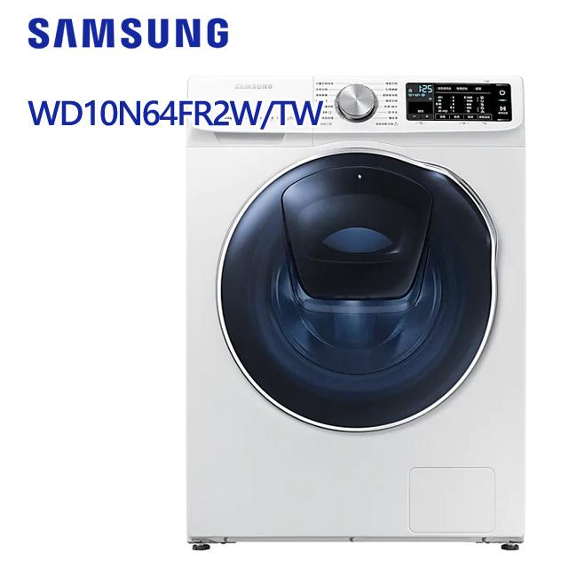 SAMSUNG三星 10kg 潔徑門系列 滾筒 洗脫烘 亮麗白 WD10N64FR2W/TW
