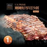 【築地一番鮮】剛剛好1855美國安格斯PRIME沙朗牛排1片(350g/片)-任選