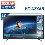 【HEARN禾聯】32型 HIHD 9H強化玻璃 智慧聯網 LED液晶顯示器 HD-32XA5 (含基本安裝)