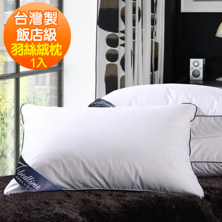 MIT高級6D 透氣羽絲絨枕頭