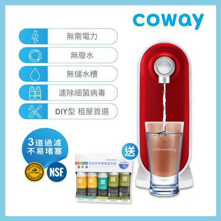 Coway DIY 奈米高效淨水器