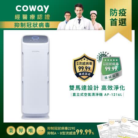 Coway 綠淨力 立式空氣清淨機