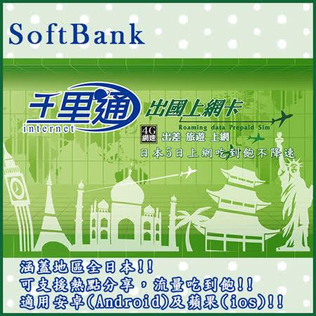 日本上網卡 千里通  5天無限上網不降速上網卡