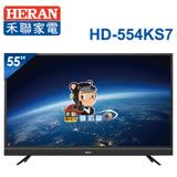 【HERAN禾聯】55型 4K超高畫質液晶顯示器+視訊盒 HD-554KS7 (含基本安裝)