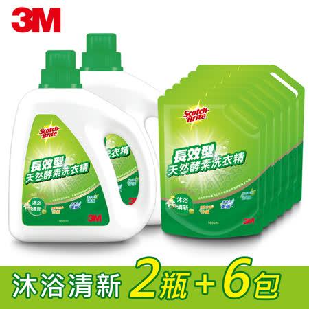 3M長效型天然 酵素洗衣精2瓶6包