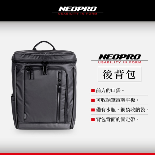 《Traveler Station》NEOPRO 日本輕量防水耐磨後背包 電腦包 後背包 肩背包