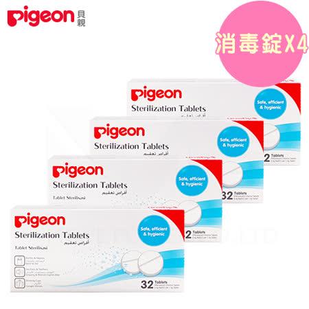 日本Pigeon貝親 消毒錠32顆x4盒