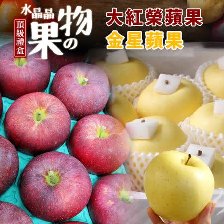 水晶晶の果物 日本蘋果8入禮盒
