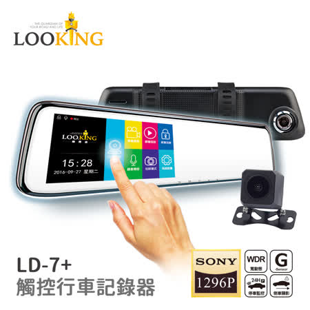 LOOKING LD-7 + 觸控式後照鏡