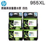 HP 955XL 原廠高容量四色墨水匣