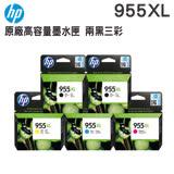 HP 955XL 原廠二黑三彩墨水匣