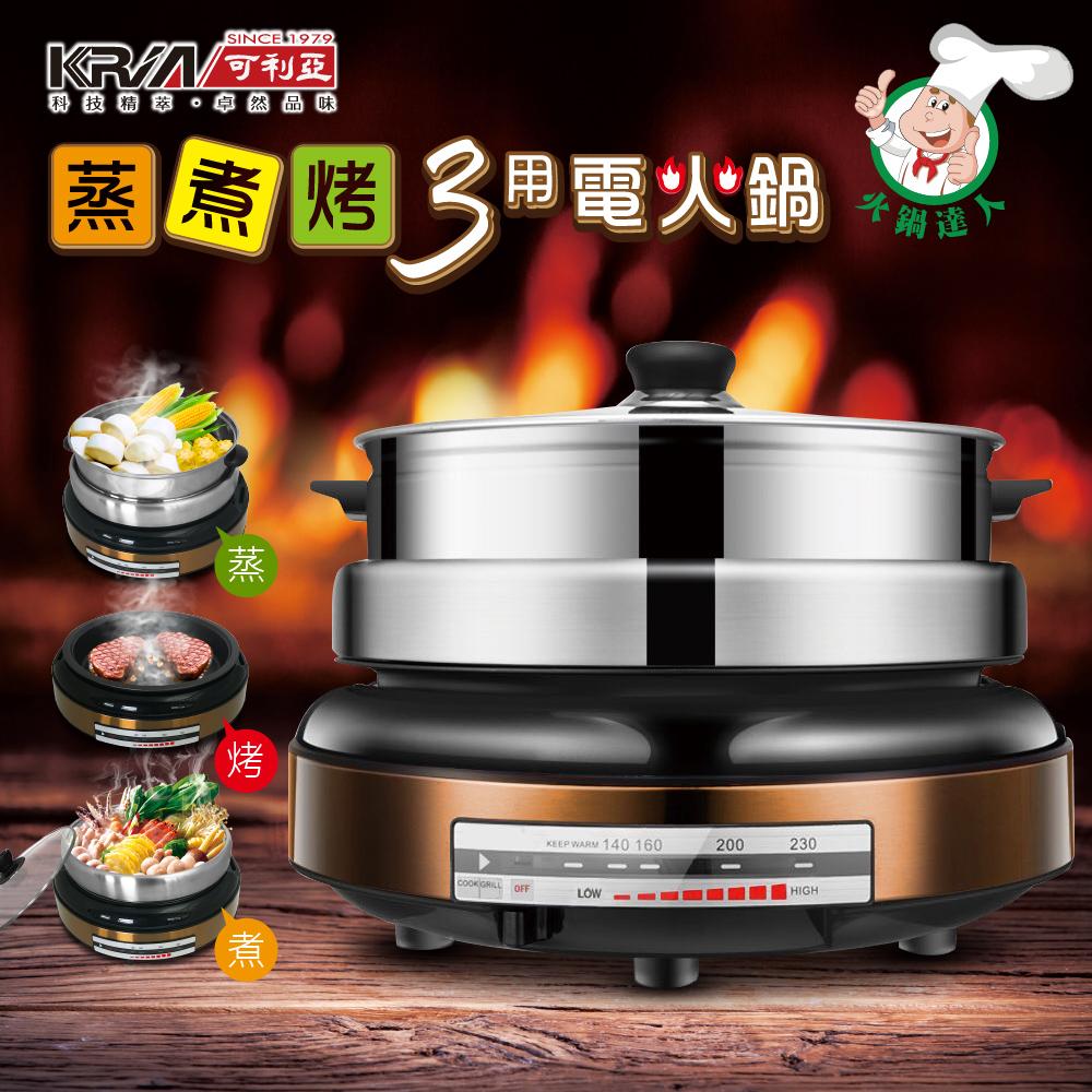 KRIA可利亞 蒸煮烤三用4L電火鍋/ 電烤爐/ 電蒸鍋(KR-839)