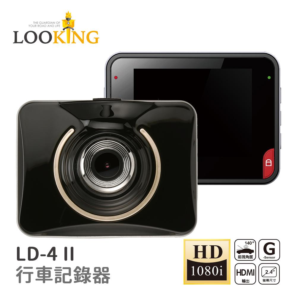 【LOOKING】LD-4Ⅱ 行車記錄器 Full HD1080 120度廣角鏡頭 軍工級感光元件
