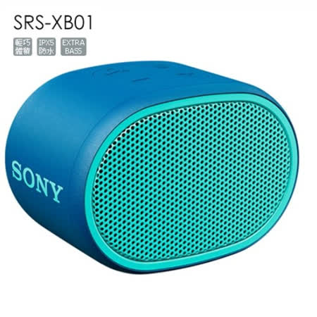 SONY SRS-XB01 輕巧防水藍芽喇叭