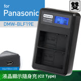 Kamera液晶雙槽充電器for Panasonic DMW-BLF19E