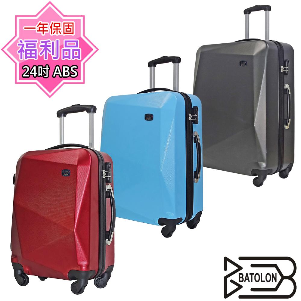 【福利品  中】亮采ABS硬殼箱/行李箱