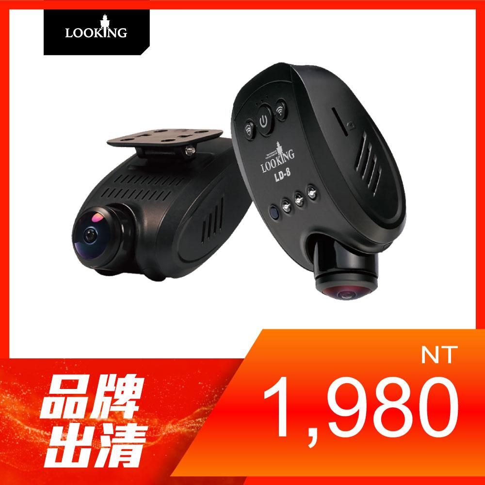 【LOOKING】LD-8 360度全景車內監控 行車記錄器 Full HD1080P 220度超廣角 WIFI無線連接
