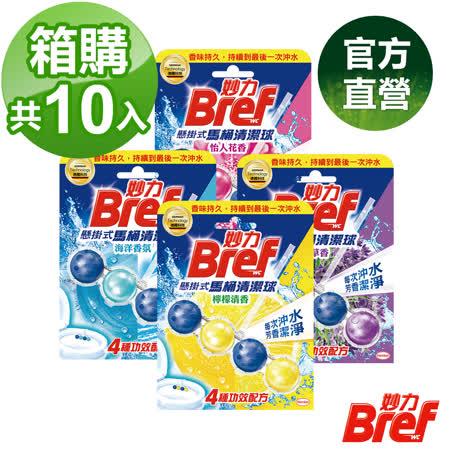 【箱購】Bref 妙力 懸掛式馬桶清潔球10入