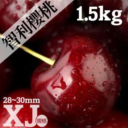 築地一番鮮 9.5ROW智利櫻桃1.5kg