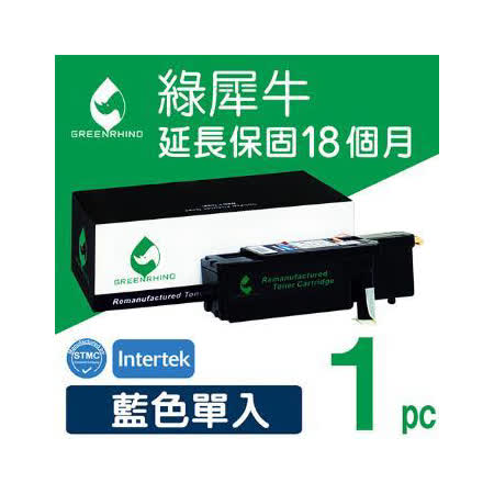 Greenrhino 綠犀牛 for Fuji Xerox DocuPrint CP115w / CP116w (CT202265) 藍色高容量環保碳粉匣(1.4K) CT202265