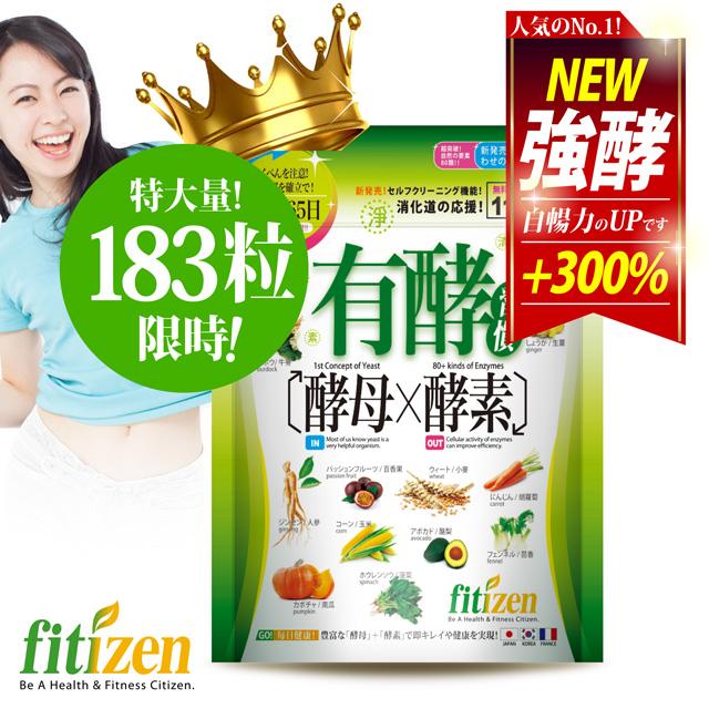 Fitizen 有酵習慣_(117粒/包 + 33粒x2包)