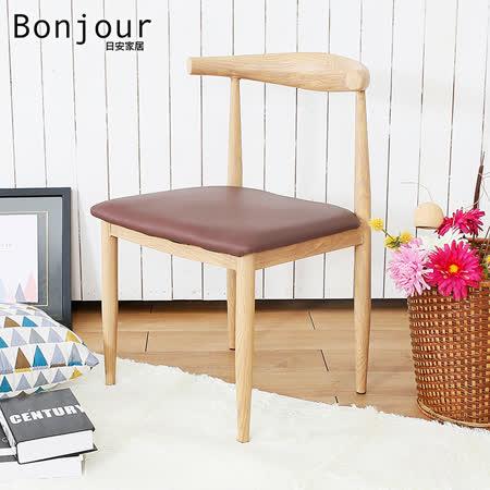 日安家居 多莉斯 牛角造型鐵腳皮餐椅