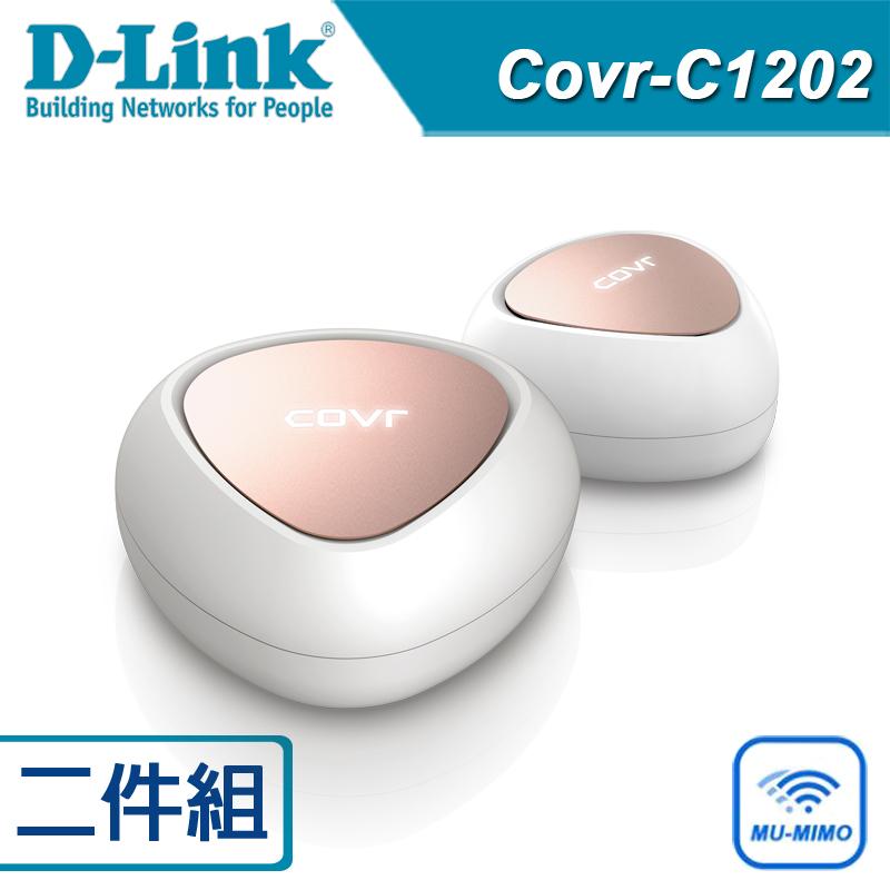 D-Link 友訊 Covr-C1202 AC1200 雙頻全覆蓋 家用 Wi-Fi系統 MU-MIMO (二件組)