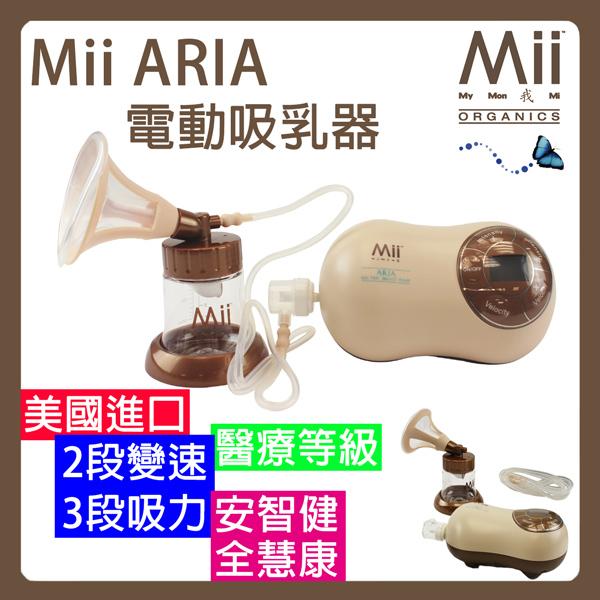 【愛的世界】Mii Organics ARIA 電動吸乳器