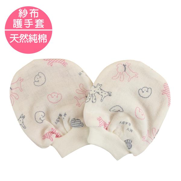 【愛的世界】MYBABY 快樂小狗紗布護手套-粉色(1入/包)-3入組