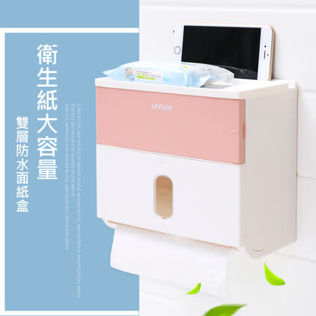 巴芙洛 大容量 雙層防水面紙盒-2入
