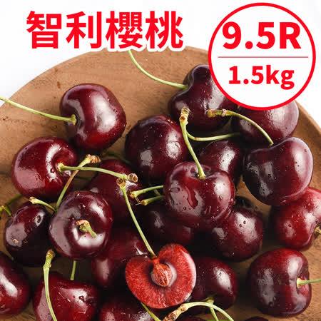 9.5Row 智利櫻桃 1.5kg禮盒