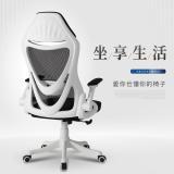 IDEA-新一代時尚美背人體工學電腦椅-PU靜音滑輪
