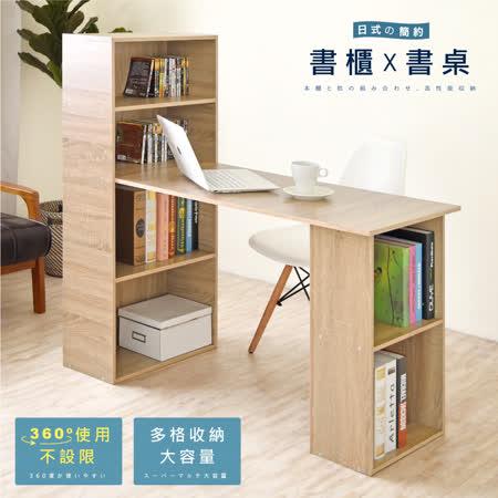 【Hopma】 水漾4+2書櫃型書桌