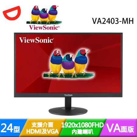 ViewSonic 24型VA液晶  螢幕VA2403-MH
