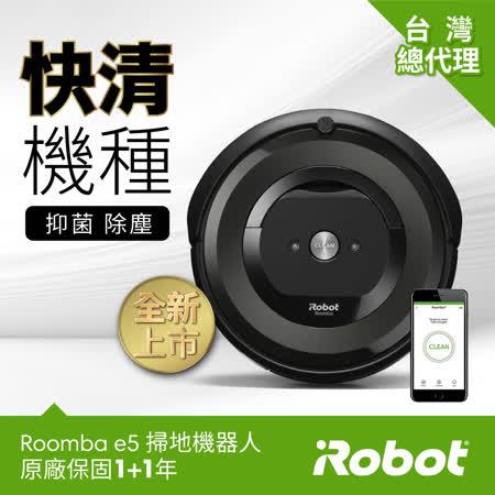 美國iRobot Roomba e5 wifi掃地機器人 總代理保固1+1年