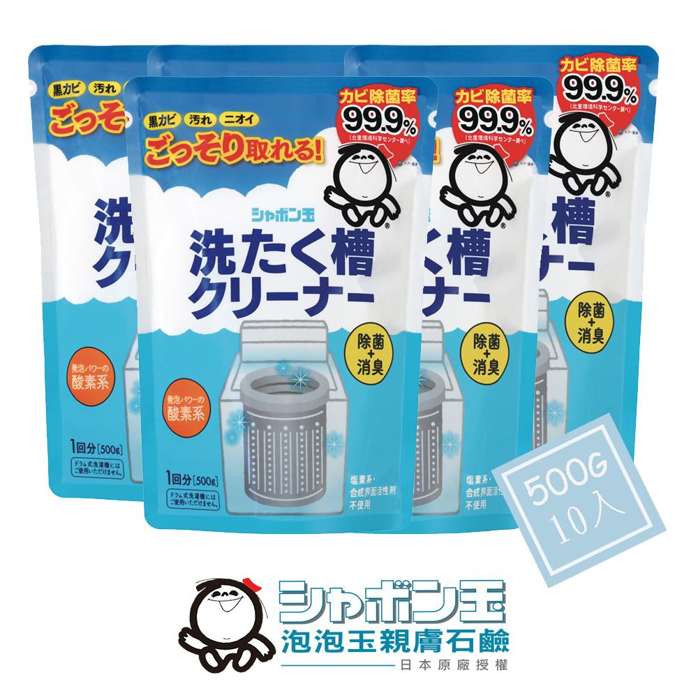 【日本泡泡玉-無添加】洗衣槽專用清潔劑 10入