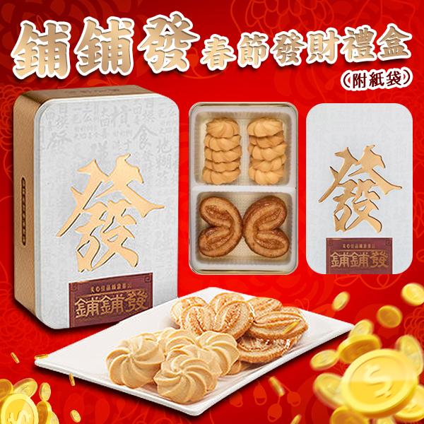 〔滿件折扣〕香港美心 鋪鋪發 春節發財禮盒(附紙袋)*2盒組價格$1060