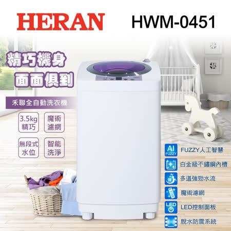 禾聯 3.5公斤 人工智慧定頻洗衣機
